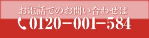 0120-001-584